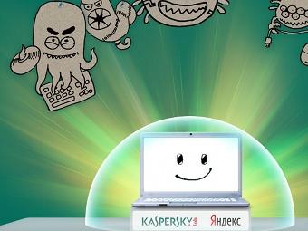"Yandex раздаёт ""Касперского"" бесплатно"