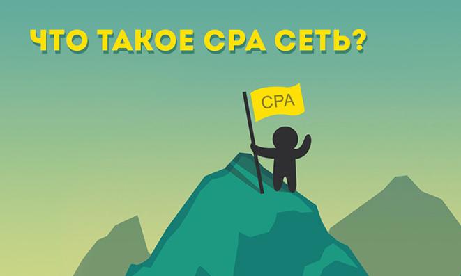 cpa (1)
