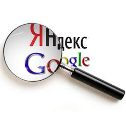 Способы удаления страницы сайта из идекса Яндекса и Google