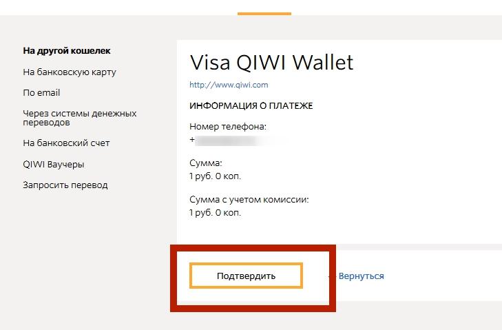 Visa QIWI Wallet 21