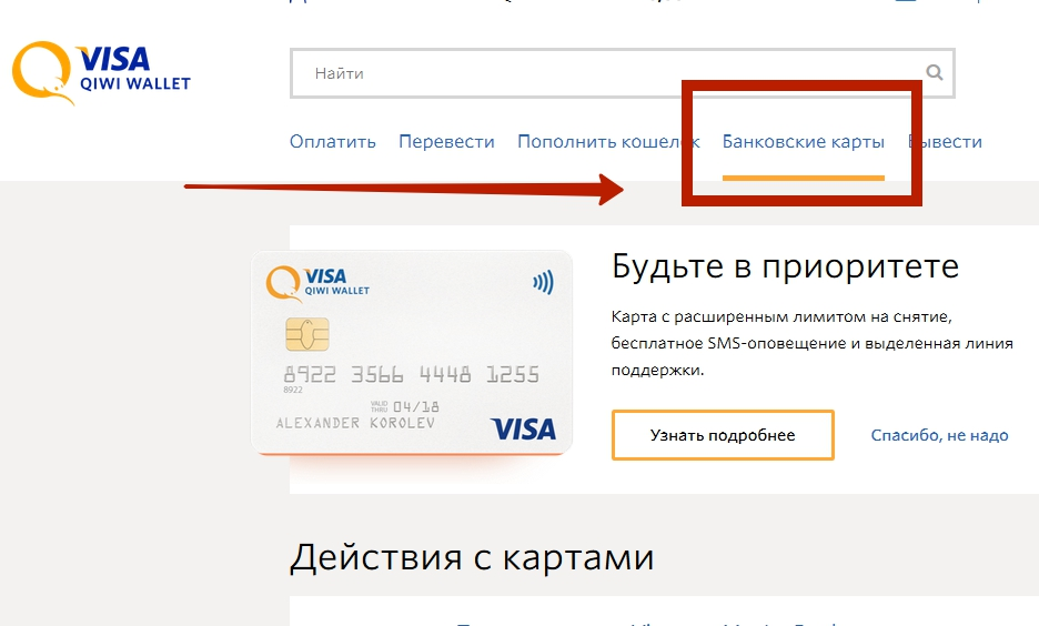 Visa QIWI Wallet 25