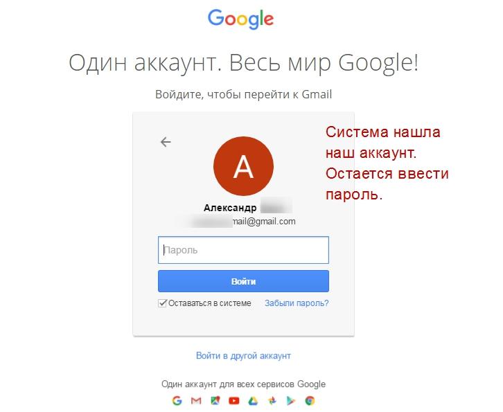Gmail-registraciya-vhod-nastroyka-yarliki-sbor-pochti-10
