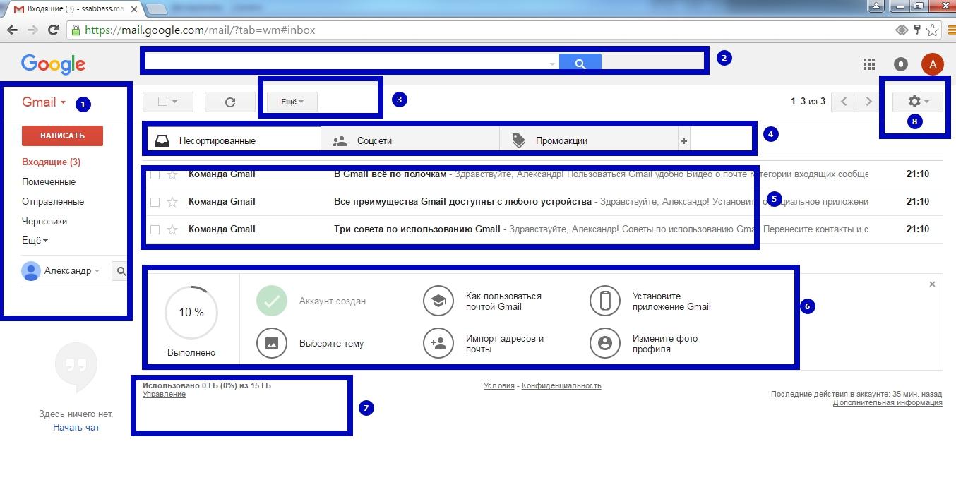Gmail-registraciya-vhod-nastroyka-yarliki-sbor-pochti-12