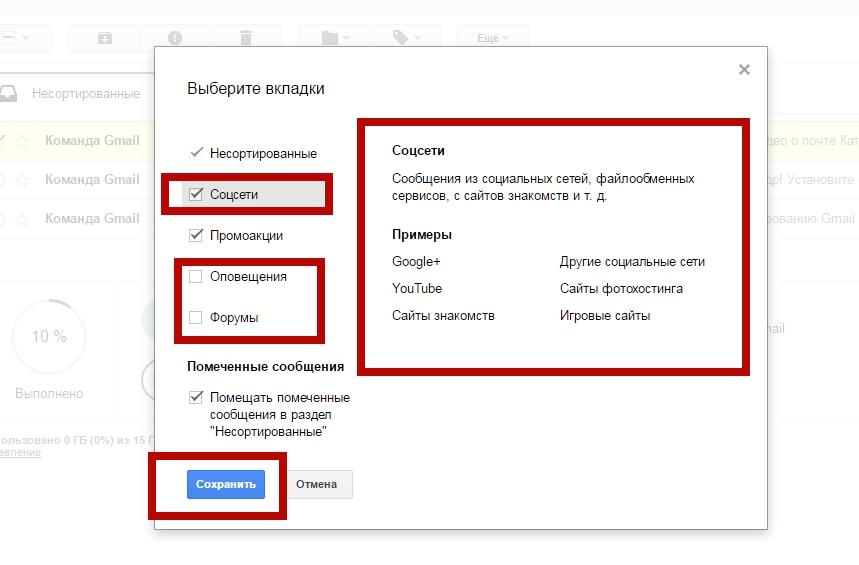 Gmail-registraciya-vhod-nastroyka-yarliki-sbor-pochti-13
