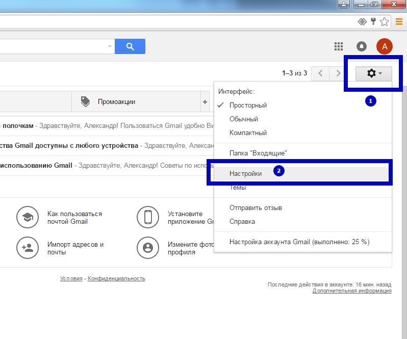 Gmail-registraciya-vhod-nastroyka-yarliki-sbor-pochti-14