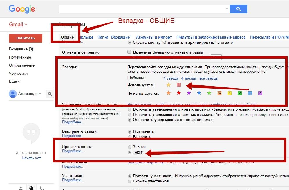 Gmail-registraciya-vhod-nastroyka-yarliki-sbor-pochti-15