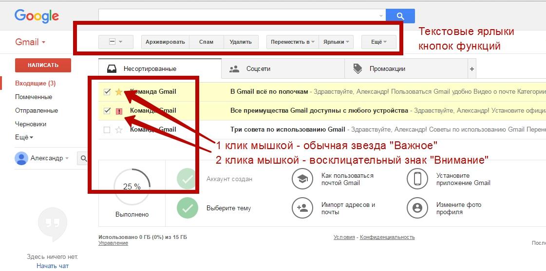 Gmail-registraciya-vhod-nastroyka-yarliki-sbor-pochti-16