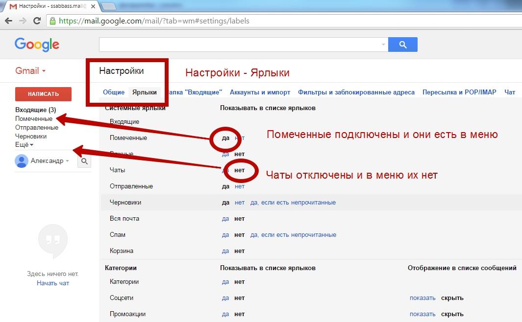 Gmail-registraciya-vhod-nastroyka-yarliki-sbor-pochti-18