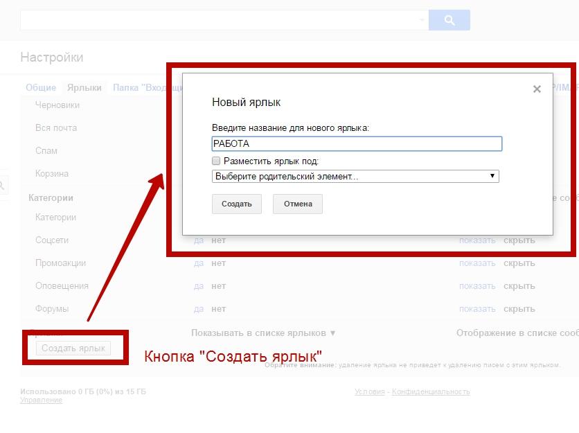 Gmail-registraciya-vhod-nastroyka-yarliki-sbor-pochti-19