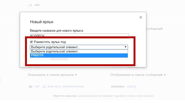 Gmail-registraciya-vhod-nastroyka-yarliki-sbor-pochti-20