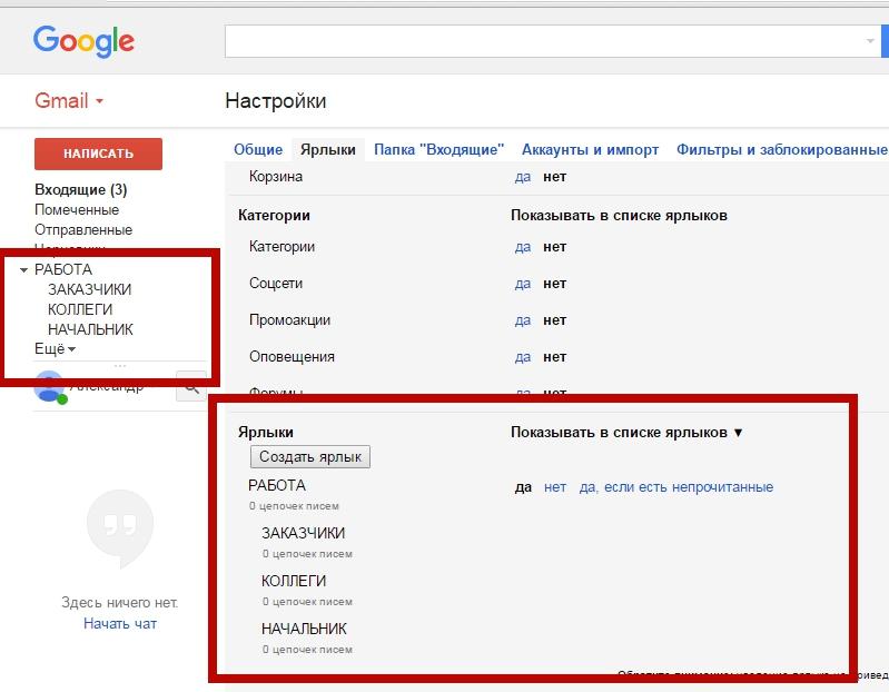 Gmail-registraciya-vhod-nastroyka-yarliki-sbor-pochti-21