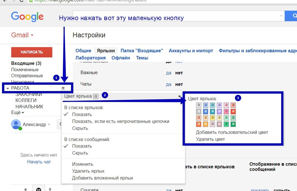 Gmail-registraciya-vhod-nastroyka-yarliki-sbor-pochti-22
