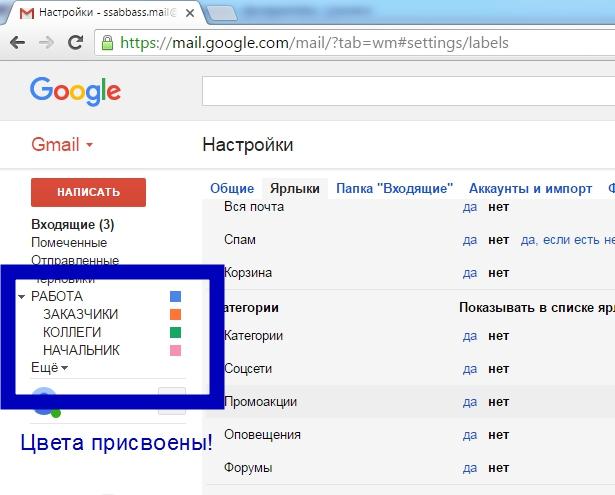Gmail-registraciya-vhod-nastroyka-yarliki-sbor-pochti-23