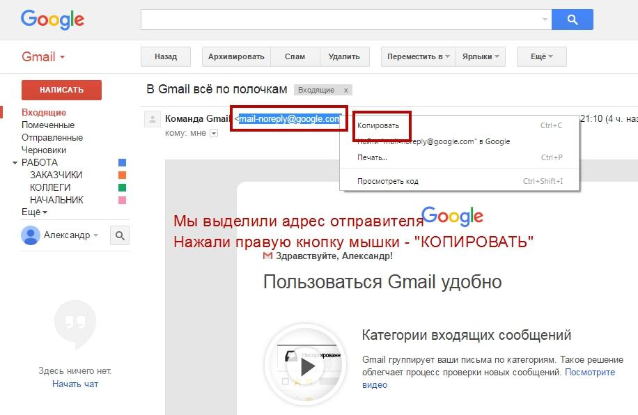 Gmail-registraciya-vhod-nastroyka-yarliki-sbor-pochti-24