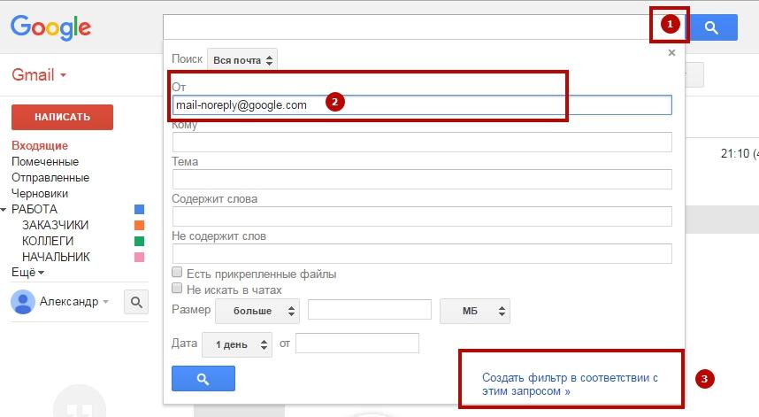 Gmail-registraciya-vhod-nastroyka-yarliki-sbor-pochti-25