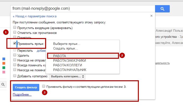 Gmail-registraciya-vhod-nastroyka-yarliki-sbor-pochti-26