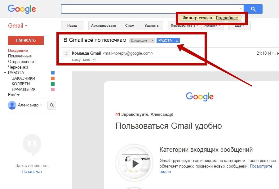 Gmail-registraciya-vhod-nastroyka-yarliki-sbor-pochti-27