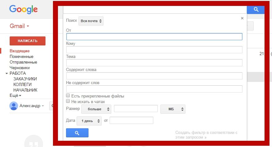 Gmail-registraciya-vhod-nastroyka-yarliki-sbor-pochti-28