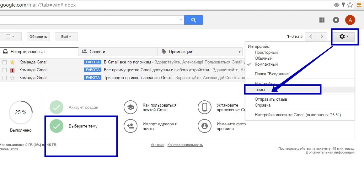 Gmail-registraciya-vhod-nastroyka-yarliki-sbor-pochti-29