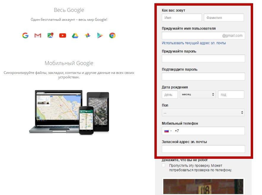 Gmail-registraciya-vhod-nastroyka-yarliki-sbor-pochti-3
