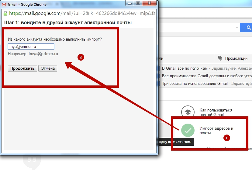 Gmail-registraciya-vhod-nastroyka-yarliki-sbor-pochti-31