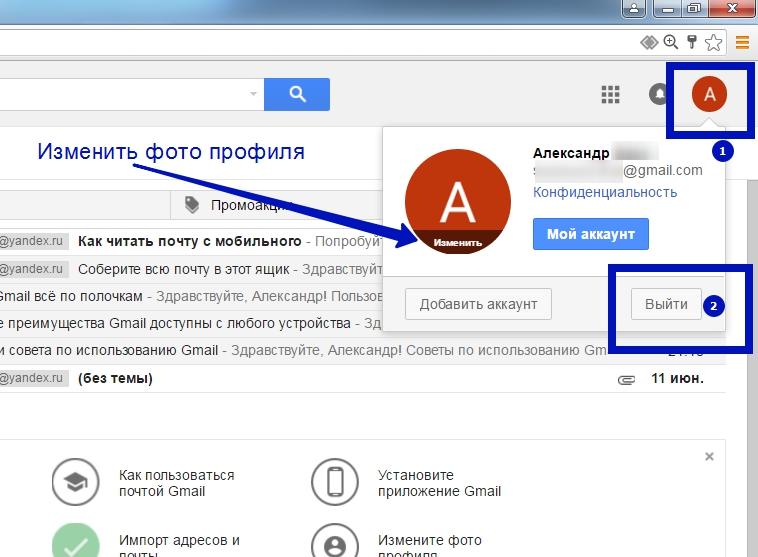 Gmail-registraciya-vhod-nastroyka-yarliki-sbor-pochti-34