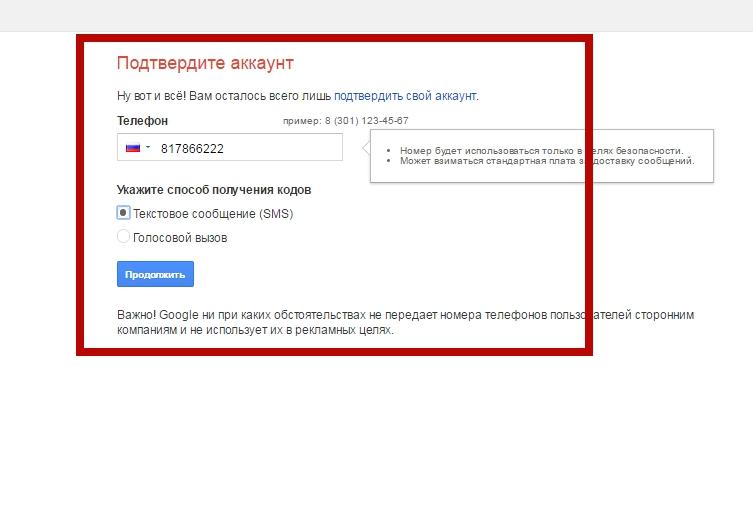 Gmail-registraciya-vhod-nastroyka-yarliki-sbor-pochti-4