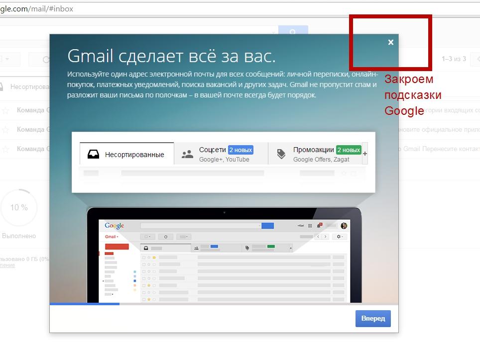 Gmail-registraciya-vhod-nastroyka-yarliki-sbor-pochti-8