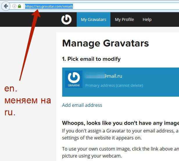 Gravatar-global-avatar-registraciya-nastroika-kak-ispolzovat-10
