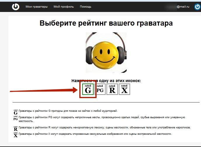 Gravatar-global-avatar-registraciya-nastroika-kak-ispolzovat-16