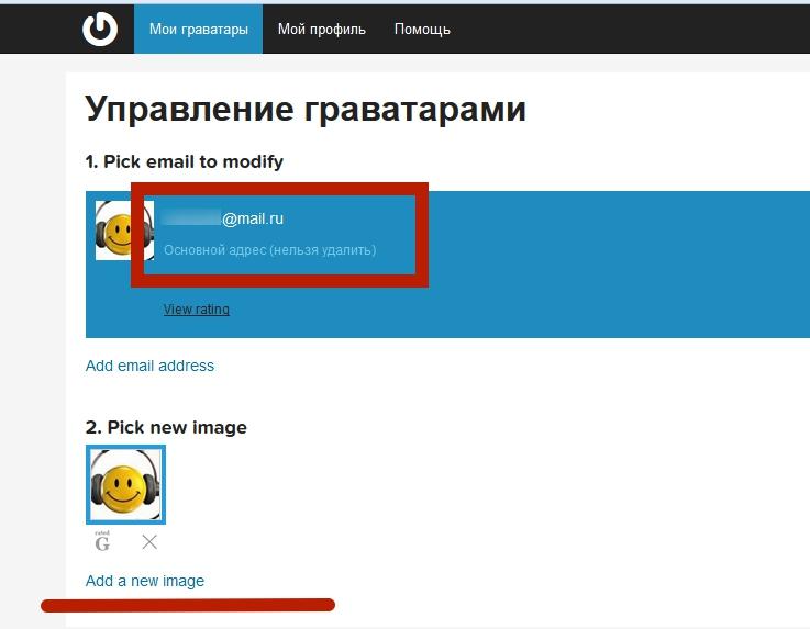 Gravatar-global-avatar-registraciya-nastroika-kak-ispolzovat-17