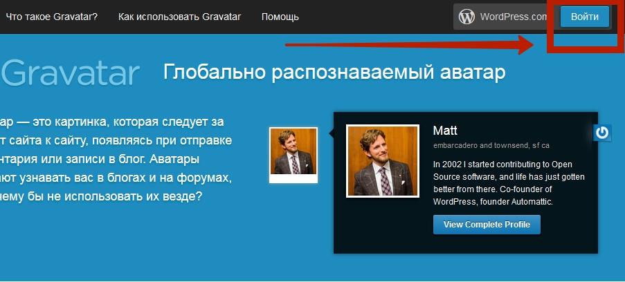 Gravatar-global-avatar-registraciya-nastroika-kak-ispolzovat-3