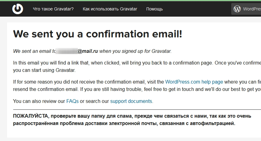 Gravatar-global-avatar-registraciya-nastroika-kak-ispolzovat-7
