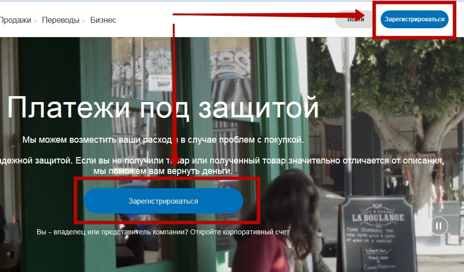 Paypal-registrsciya-vhod-perevod-oplata-vivod-1