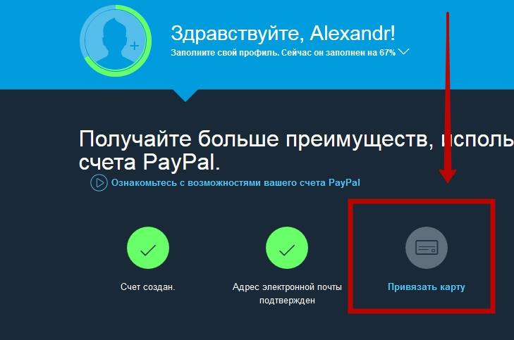 Paypal-registrsciya-vhod-perevod-oplata-vivod-13