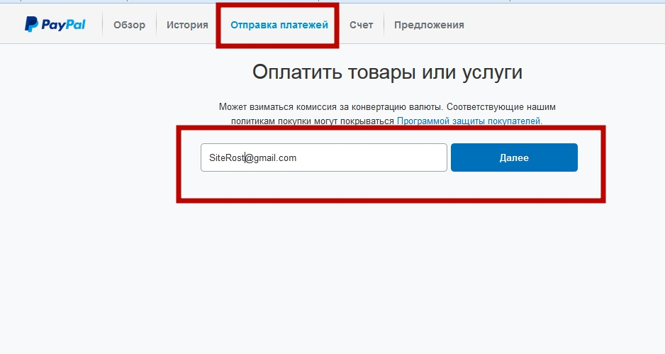 Paypal-registrsciya-vhod-perevod-oplata-vivod-16