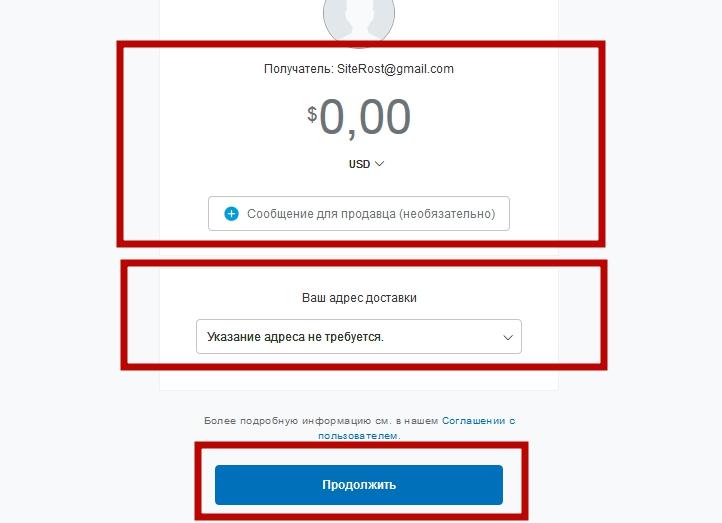Paypal-registrsciya-vhod-perevod-oplata-vivod-17