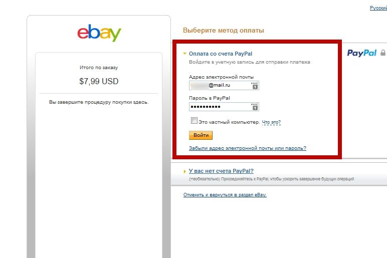 Paypal-registrsciya-vhod-perevod-oplata-vivod-19