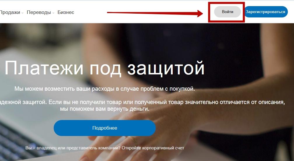 Paypal-registrsciya-vhod-perevod-oplata-vivod-7
