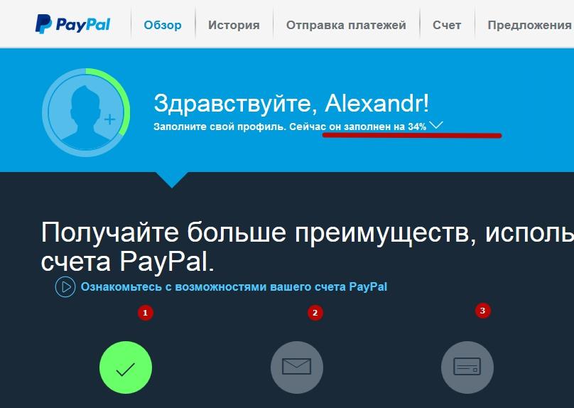 Paypal-registrsciya-vhod-perevod-oplata-vivod-8