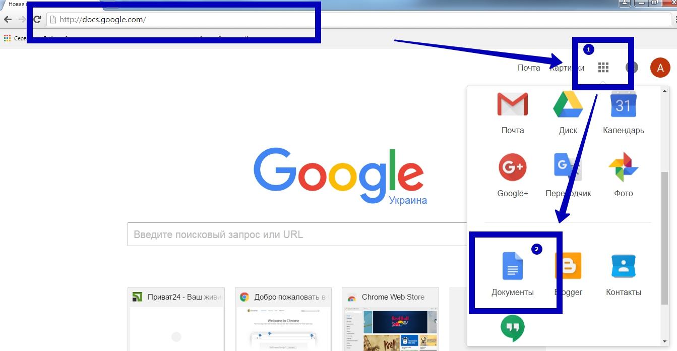 google-docs-document-tablica-presentaciya-1