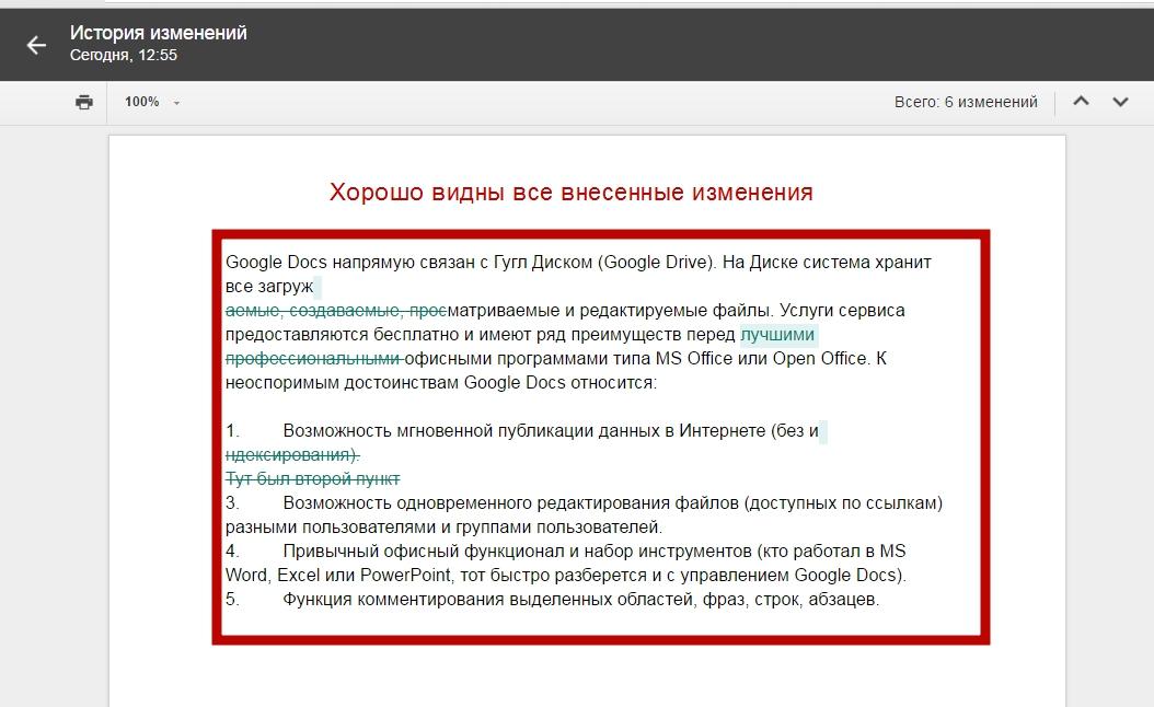 google-docs-document-tablica-presentaciya-11
