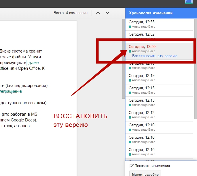 google-docs-document-tablica-presentaciya-13