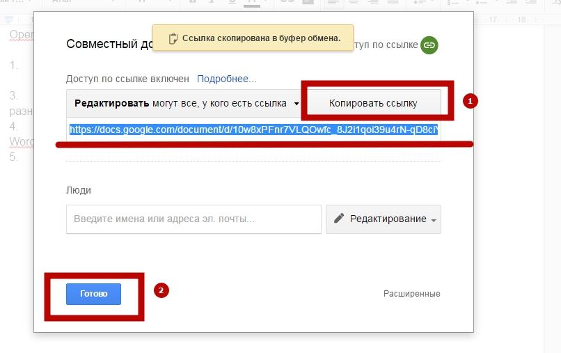 google-docs-document-tablica-presentaciya-17