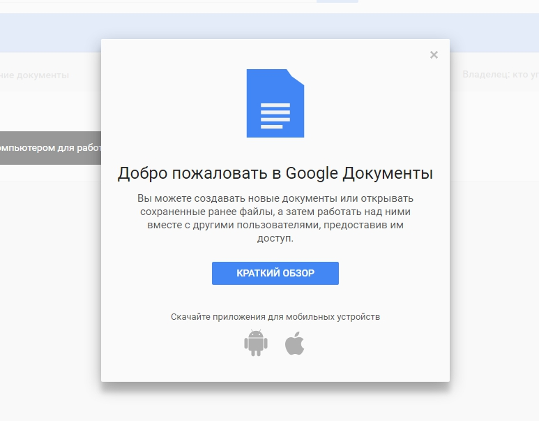 google-docs-document-tablica-presentaciya-2