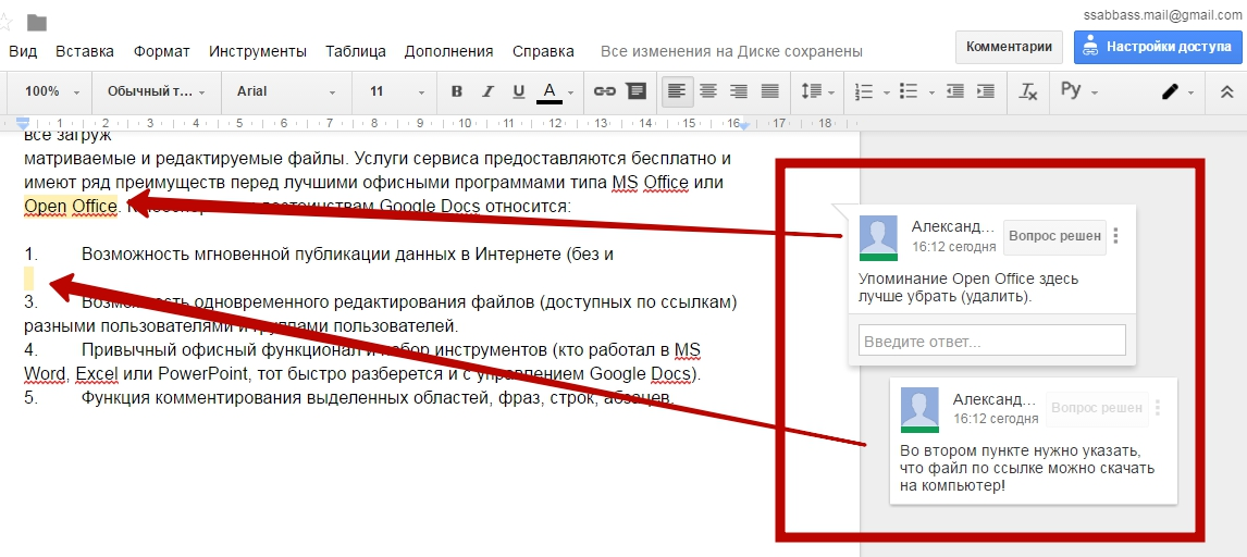 google-docs-document-tablica-presentaciya-20