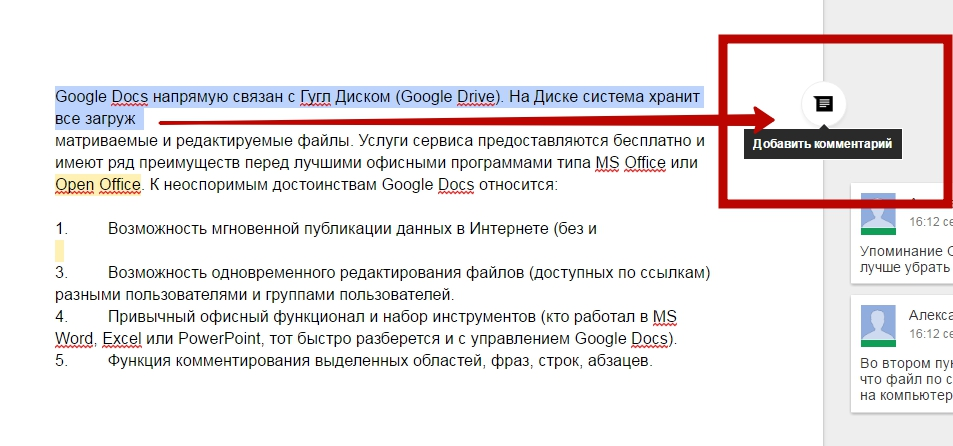 google-docs-document-tablica-presentaciya-21