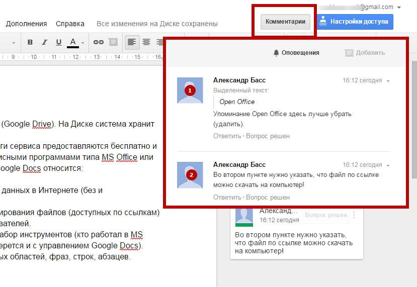 google-docs-document-tablica-presentaciya-23