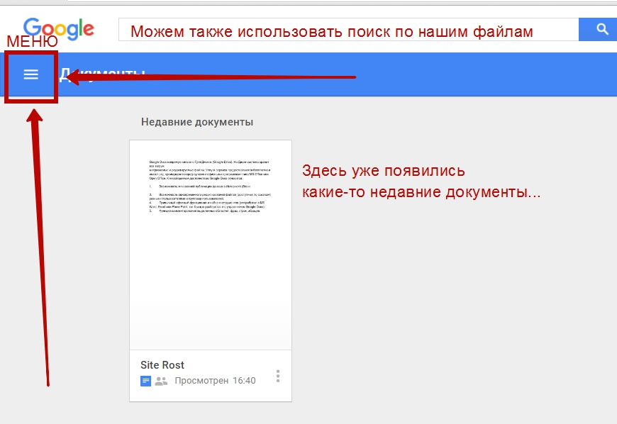 google-docs-document-tablica-presentaciya-25