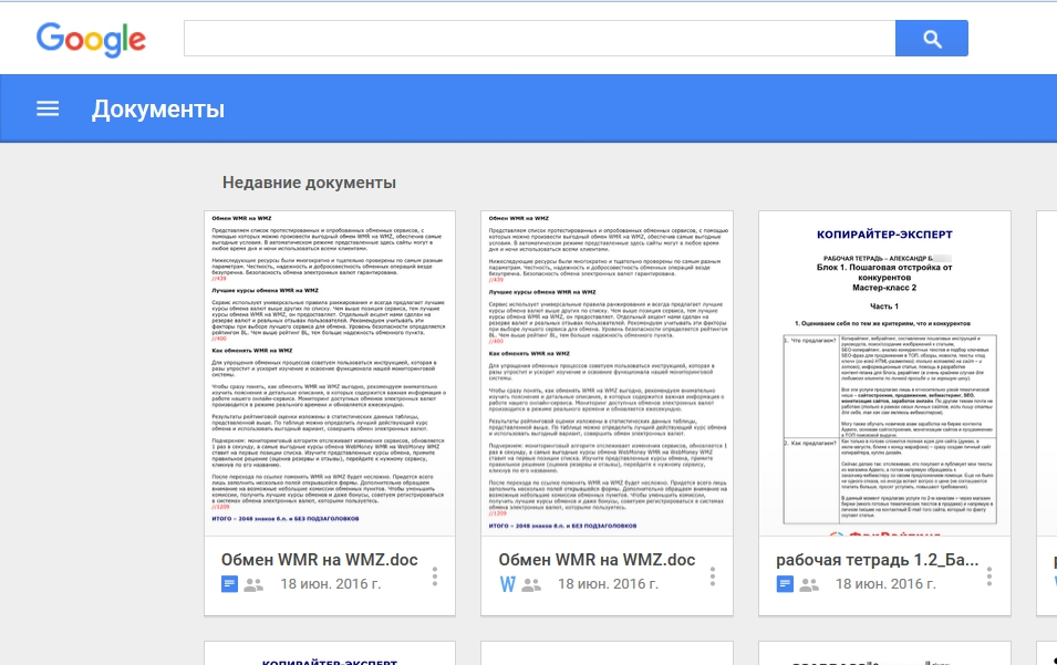 google-docs-document-tablica-presentaciya-3
